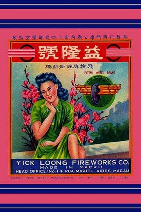 Yick Loong Fireworks - Art Print