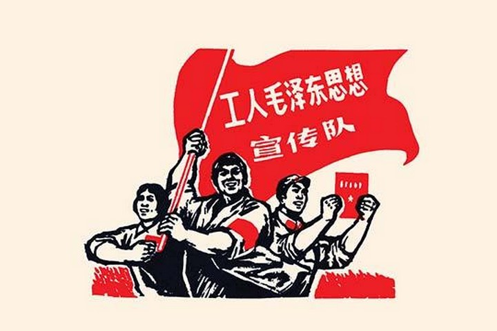 Wave the Banner by Chinese Government - Art Print