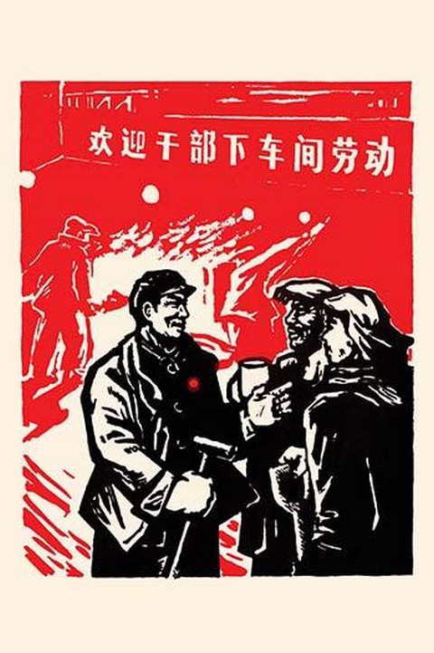 Workers at the Furnace by Chinese Government - Art Print
