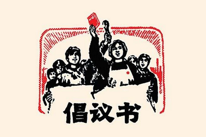 Women's Rally by Chinese Government - Art Print