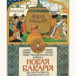 New Bavaria Mead and Beer by Ivan A. Bilibin - Art Print