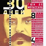 30 Days, 1929 by Vladimir & Georgii Stenberg - Art Print