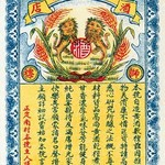 Two Chinese Lion - Dagons Wine - Art Print