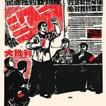 A Carries a Mighty Fist by Chinese Government - Art Print