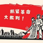 Write for the City by Chinese Government - Art Print