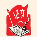 A Scribe's Work by Chinese Government - Art Print