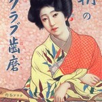 Japanese Woman - Art Print