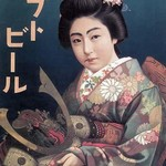 Japanese Woman and Armor - Art Print